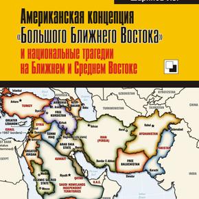 """КНИГА. Шарипов У.З. «Американская концепция """"Большого Ближнего Востока""""...»"""