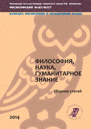 """КНИГА. """"Философия, наука, гуманитарное знание [2014]"""""""
