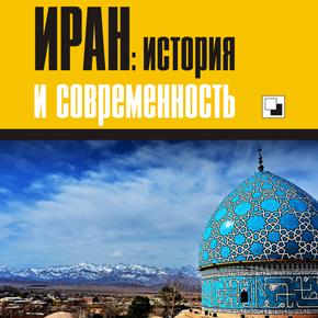 """КНИГА. """"ИРАН: история и современность"""""""