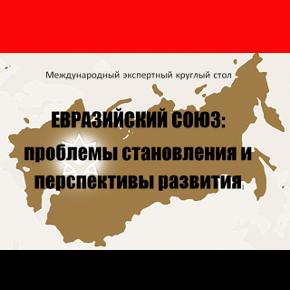 """АУДИО, ТЕКСТ. Итоги международной конференции """"Евразийский союз: проблемы становления и перспективы развития"""""""