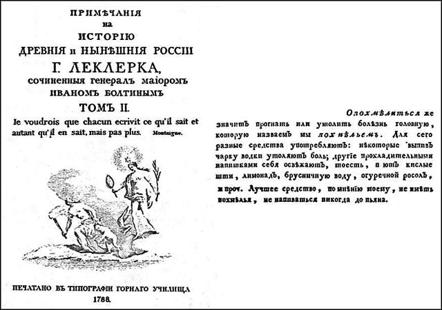 leklerk-history-1788