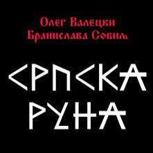 Новая книга Олега Валецкого – «Сербская руна»