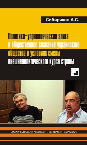КНИГА: Сибиряков С.А. «Падение Республики Сербская Краина»