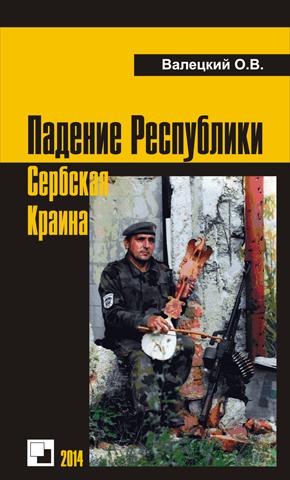 КНИГА: Валецкий О.В. «Падение Республики Сербская Краина»