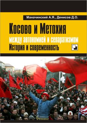 КНИГА: Маначинский А.Я. «Косово и Метохия: между автономией и сепаратизмом. История и современность»