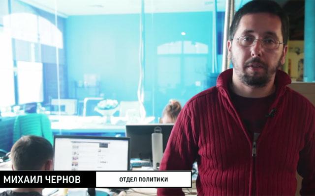 Михаил Чернов. Лента.ру. Отдел политики. 18.09.2014.