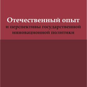 КНИГА: Кононов В.М. «Отечественный опыт и перспективы государственной инновационной политики»