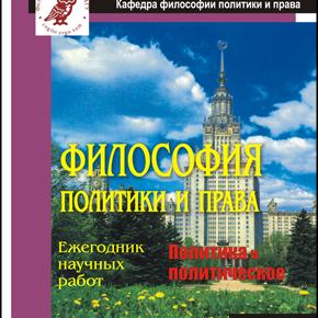 КНИГА. «Философия политики и права: Ежегодник научных работ. Вып. 5. Политика и политическое»