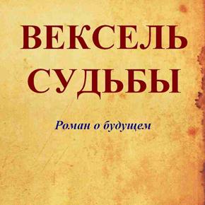 """КНИГА. Шушкевич Ю.А. """"Вексель судьбы"""" (роман)"""