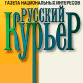"Газета ""Русский курьер"""
