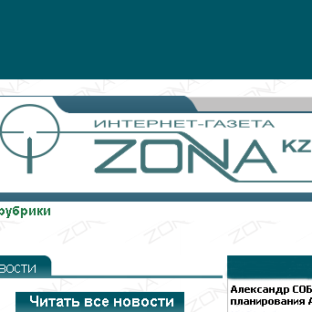 """Интернет-газета """"Zonz.KZ"""" (Казахстан)"""