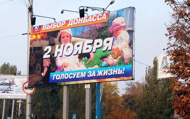 Новости 25.10.2014. ЦИК ДНР опасается провокаций на выборах 2 ноября