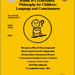 КНИГА. «Философия — детям. Язык и сознание. Материалы Шестой Международной...»