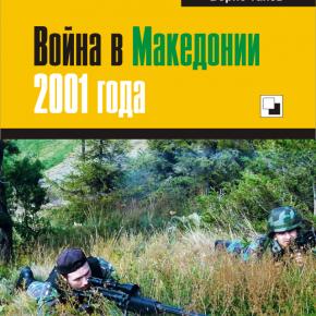 КНИГА. Борис Танев «Война в Македонии 2001 года» (Перевод с болгарского языка)