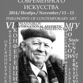 КНИГА. «Философия современного искусства: Материалы VI Овсянниковской международной эстетической конференции»