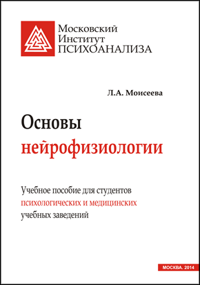 КНИГА. Моисеева Л.А. «Основы нейрофизиологии»