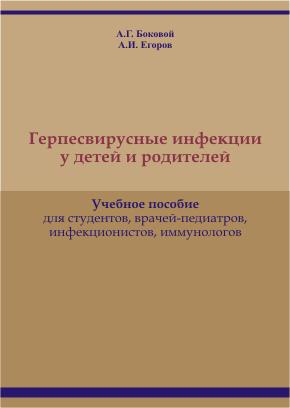 КНИГА. Боковой А.Г., Егоров А.И. «Герпесвирусные инфекции у детей и родителей»