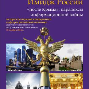 КНИГА. «Имидж России «после Крыма»: парадоксы информационной войны» (2014)