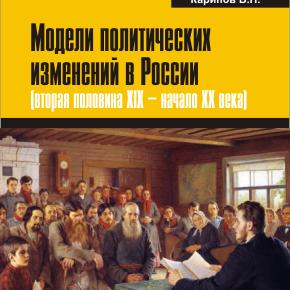 КНИГА. Карипов Б. Н. «Модели политических изменений в России (вторая половина XIX — начало XX века)»