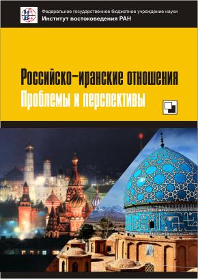 КНИГА. «Российско-иранские отношения. Проблемы и перспективы»