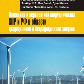 КНИГА. «Потенциал и перспектива сотрудничества КНР и РФ в об-ласти традиционной и нетрадиционной энергии»