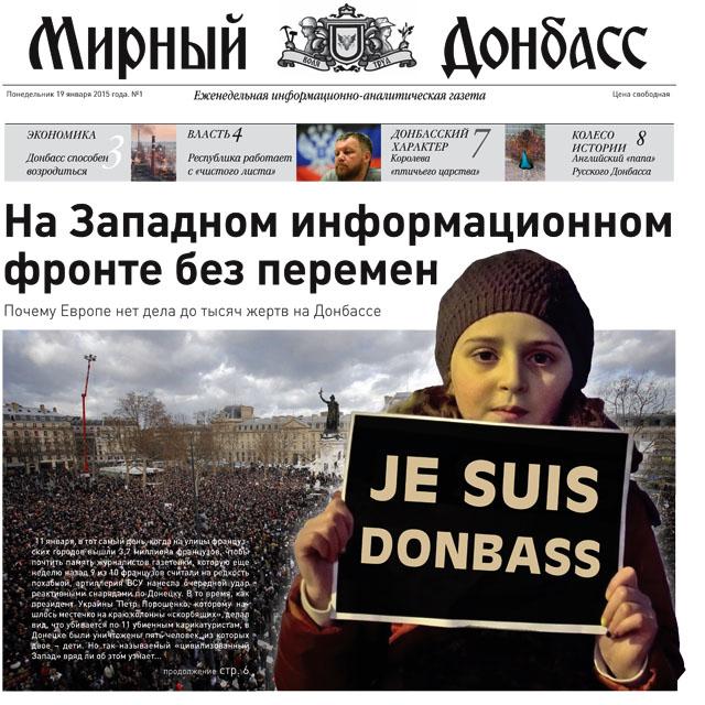 """1-я полоса первого номера газеты """"Мирный Донбасс"""""""