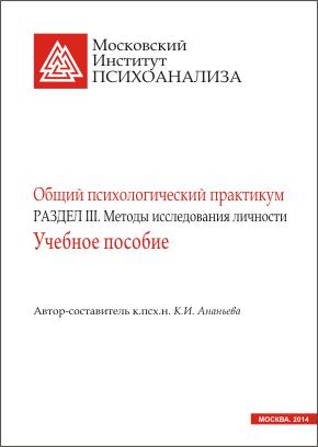 КНИГА. «Общий психологический практикум. РАЗДЕЛ III. Методы исследования личности»