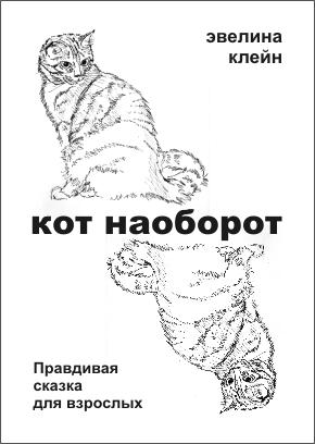 КНИГА. Эвелина Клейн «Кот наоборот. Правдивая сказка для взрослых»
