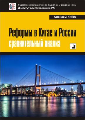 КНИГА. Кива А.В. «Реформы в Китае и России: сравнительный анализ»