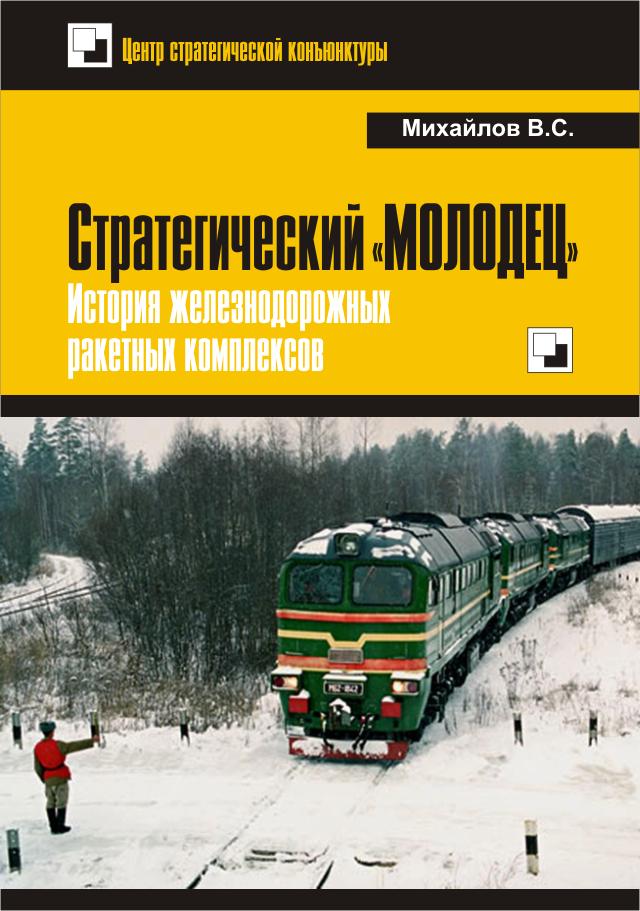 КНИГА. Михайлов В.С. «Стратегический «Молодец». История железнодорожных ракетных комплексов»