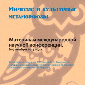 КНИГА. «Мимесис и культурные метаморфозы: Материалы международной научной конференции, 6–7 ноября 2013 года»