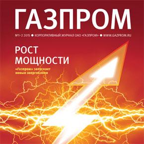"""Журнал """"ГАЗПРОМ"""". По велению души (Французские добровольцы на Донбассе)"""