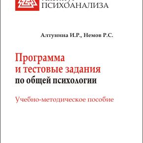 КНИГА. Алтунина И.Р., Немов Р.С. «Характероанализ, вегетотерапия, оргонная терапия: Хрестоматия»