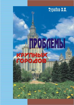 КНИГА. Турабов В.И. «Проблемы крупных городов»
