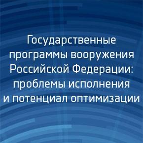 ДОКЛАД. Государственные программы вооружения Российской Федерации: проблемы исполнения и потенциал оптимизации