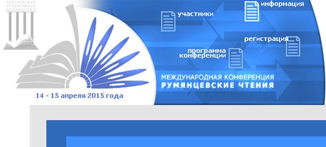 Международная научная конференция «Румянцевские чтения — 2015». Книга и историческая память (к 70-летию Великой победы) 14—15 апреля 2015 года