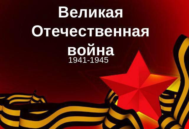 Презентация 12 томов фундаментального многотомного труда «Великая Отечественная война 1941-1945 годов»