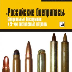 КНИГА. Соловцов Е.В. «Российские боеприпасы: Специальные бесшумные и 9-мм пистолетные патроны»