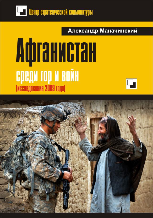 КНИГА. Маначинский А.Я. «Афганистан: среди гор и войн (исследования 2009 года)»