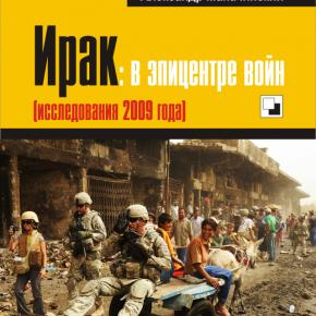 КНИГА. Маначинский А.Я. «ИРАК: в эпицентре войн (исследования 2009 года)»