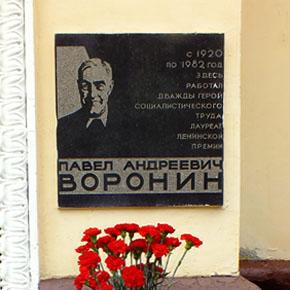 Мемориальная доска легендарному директору МИГа Павлу Андреевичу Воронину
