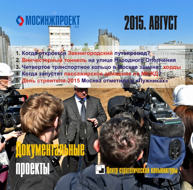 Документальные проекты «МосИнжПроекта» и Центра СК. Август 2015