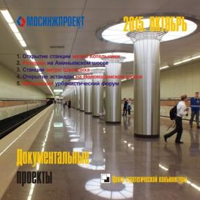 Документальные проекты «МосИнжПроекта» и Центра СК. Октябрь 2015