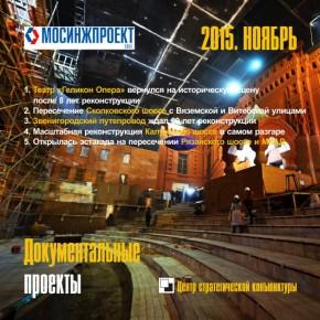 Документальные проекты «МосИнжПроекта» и Центра СК. Ноябрь 2015