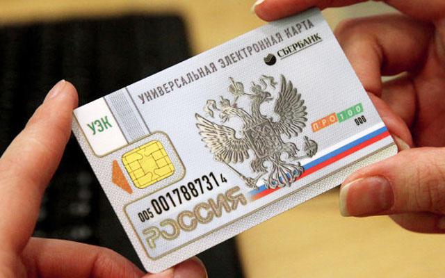 Новости 22.07.2015. ФМС готова начать выдавать россиянам электронные паспорта