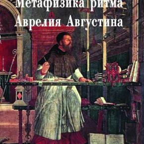 КНИГА. Тащиан А.А. «Метафизика ритма Аврелия Августина»