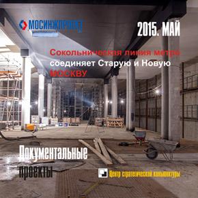 КИНОИЗДАНИЕ. Сокольническая линия метро соединяет Старую и Новую Москву