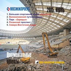 Документальные проекты «МосИнжПроекта» и Центра СК. Июнь 2015