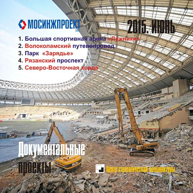 Документальные проекты «МосИнжПроект». Июнь 2015