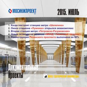 Документальные проекты «МосИнжПроекта» и Центра СК. Июль 2015